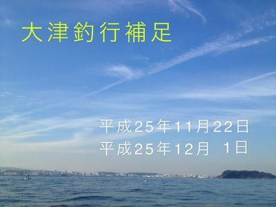 2511221201hosoku1_2