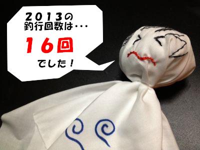 2013nenmatsu3
