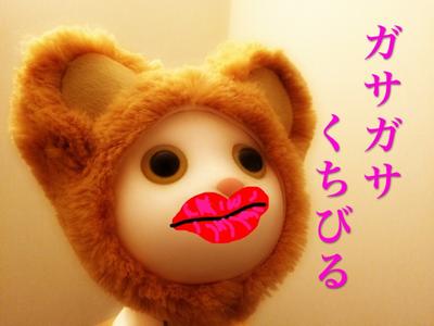 Gasagasakuchibiru
