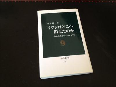 Iwashihadoko